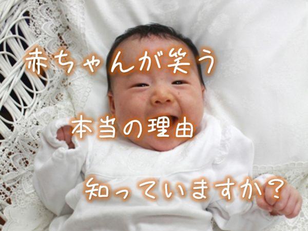 赤ちゃん,笑う