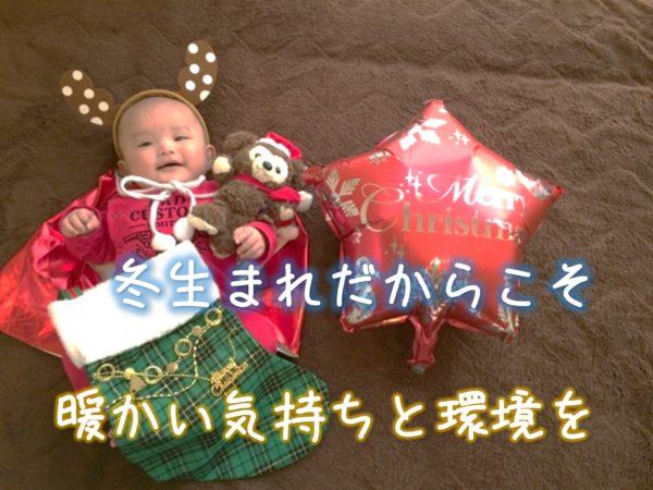 冬生まれ 赤ちゃん 室温