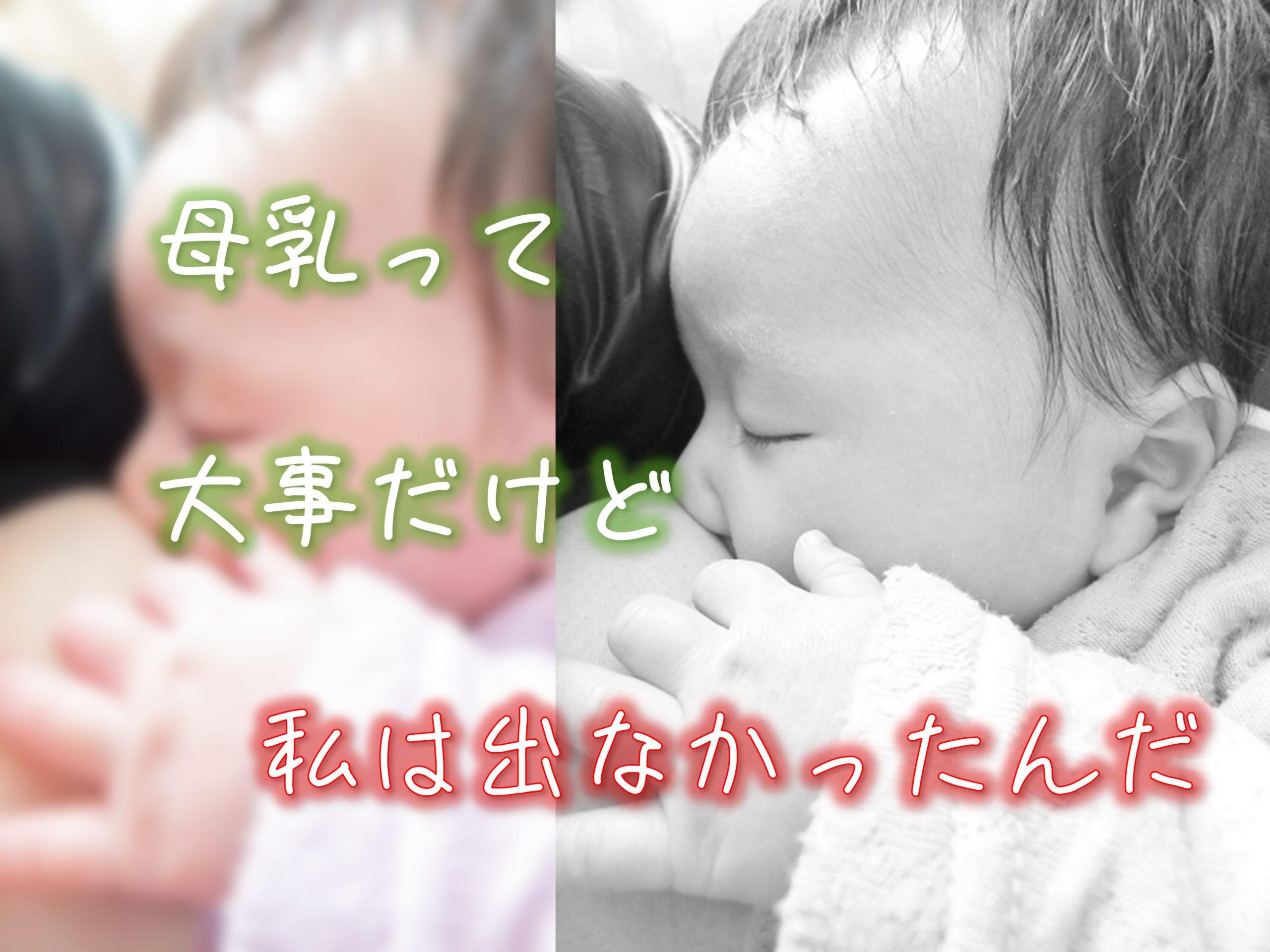 混合育児 母乳メイン